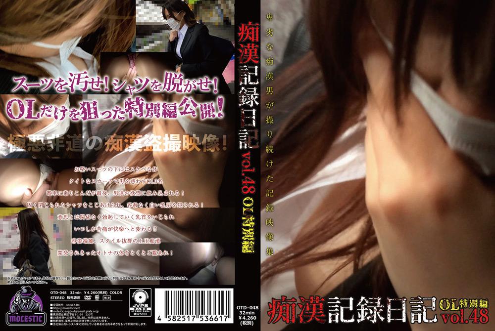 痴漢記録日記vol.48